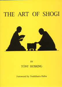 Art Of Shogi